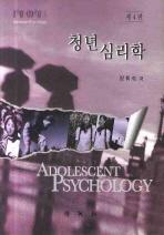 청년 심리학