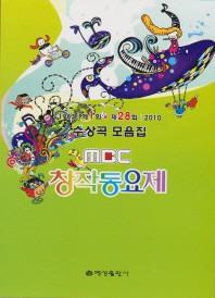 MBC 창작동요제 수상곡 모음집(1983 제1회-2010 제28회)