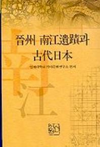 진주 남강유적과 고대일본