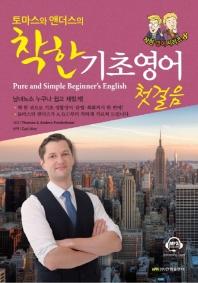 착한 기초영어 첫걸음(Pure and Simple Beginner's English)