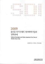 중산층 위기시대의 복지패러다임과 정책과제(2009)