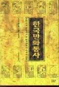 한국만화통사