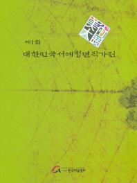 제1회 대한민국 서예청년작가전