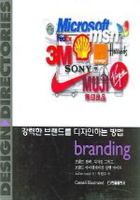 강력한 브랜드를 디자인하는 방법