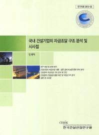 국내 건설기업의 자금조달 구조 분석 및 시사점