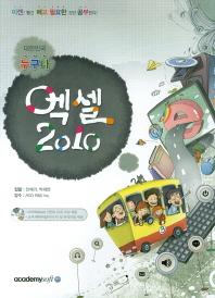 대한민국 누구나 엑셀 2010