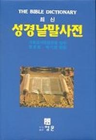 성경낱말사전(최신)