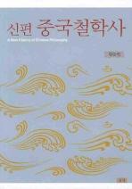 중국철학사(신편)