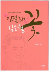 진달래 꽃 김소월