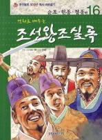 만화로 배우는 조선왕조실록. 16: 순조 헌종 철종 편