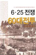 6.25전쟁 60대전투