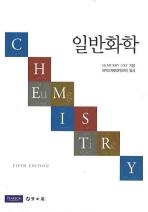 일반화학(CHEMISTRY)