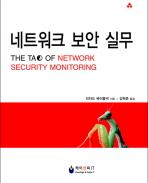 네트워크 보안 실무