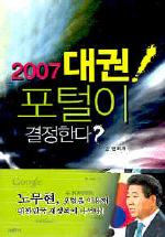 2007 대권 포털이 결정한다