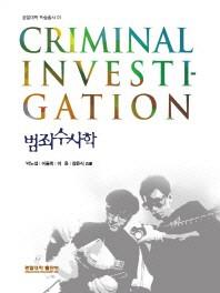 범죄수사학