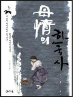 모정의 한국사