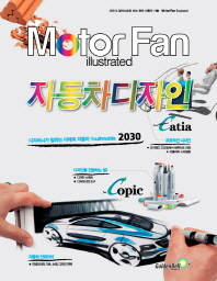 모터 팬(Motor Fan) 자동차디자인