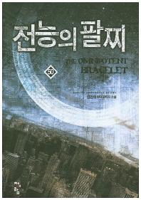 전능의 팔찌. 50