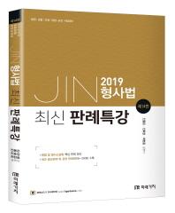 형사법 최신 판례특강(2019)