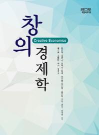 창의 경제학