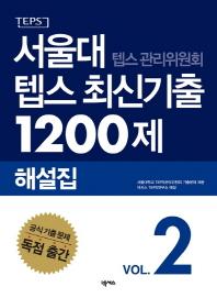 서울대 텝스 관리위원회 텝스 최신기출 1200제 해설집. 2