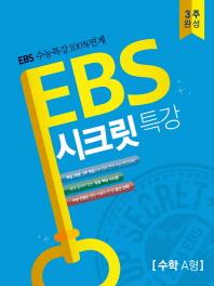 고등 수학A형 3주 완성(2015)