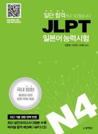 일단 합격하고 오겠습니다 JLPT 일본어 능력시험 N4