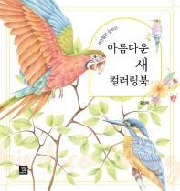 색연필로 칠하는 아름다운 새 컬러링북