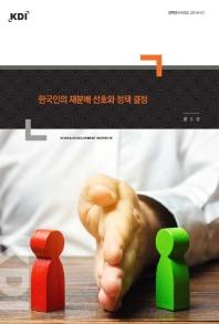 한국인의 재분배 선호와 정책 결정