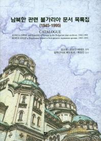 남북한 관련 불가리아 문서 목록집(1945-1995)