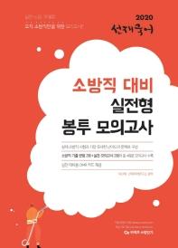 커넥츠 소방단기 선재국어 소방직 대비 실전형 봉투 모의고사(2020)