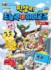 잠뜰TV 픽셀리 초능력 히어로즈. 1: 서울 투어