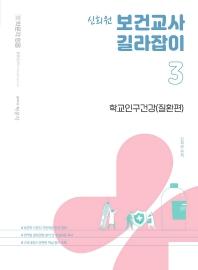 박문각 임용 신희원 보건교사 길라잡이. 3: 학교인구건강(질환편)