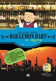 바 레몬하트(Bar Lemon Hart). 24