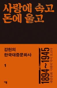 강헌의 한국대중문화사. 1: 사랑에 속고 돈에 울고