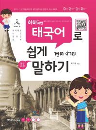 55개 패턴으로 배우는 하하 패턴 태국어로 쉽게 말하기