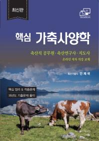 핵심 가축사양학
