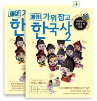 체험! 가위 잡고 한국사. 2: 고려부터 조선 전기 인물(위인 동화책+만들기책)