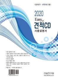 Easy 2.0 견적 CD 사용설명서(2020)