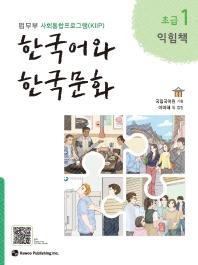 한국어와 한국문화 초급. 1(익힘책)