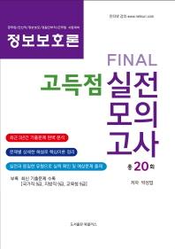 Final 정보보호론 고득점 실전모의고사(20회분)(2019)