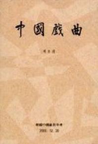 중국희곡 8
