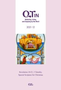 큐티인(QTIN)(영문판)(2020년 12월호)