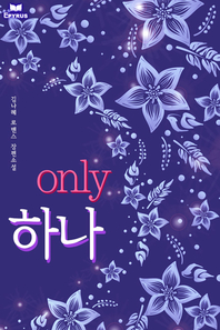 only 하나
