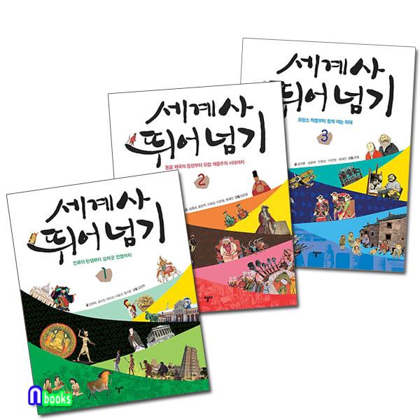 노트증정//열다/초등 고학년 세계사 뛰어넘기 1~3 세트(전3권)