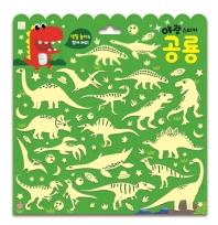 야광 스티커: 공룡