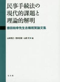 民事手續法の現代的課題と理論的解明 德田和幸先生古稀祝賀論文集