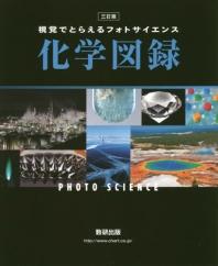 視覺でとらえるフォトサイエンス化學圖錄