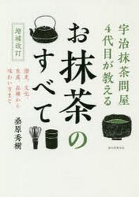 お抹茶のすべて 宇治抹茶問屋4代目が敎える 歷史,文化,生産,品種から味わい方まで