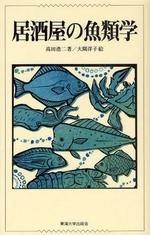 居酒屋の魚類學
